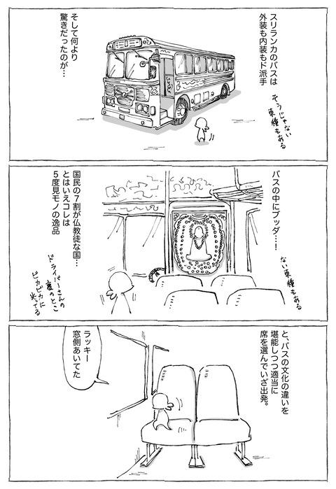 【シーギリヤロック】1②