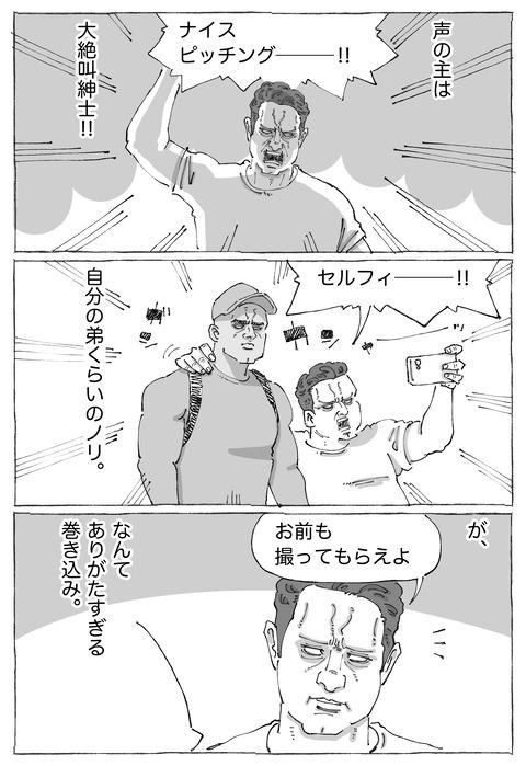 【キューバ野球】43
