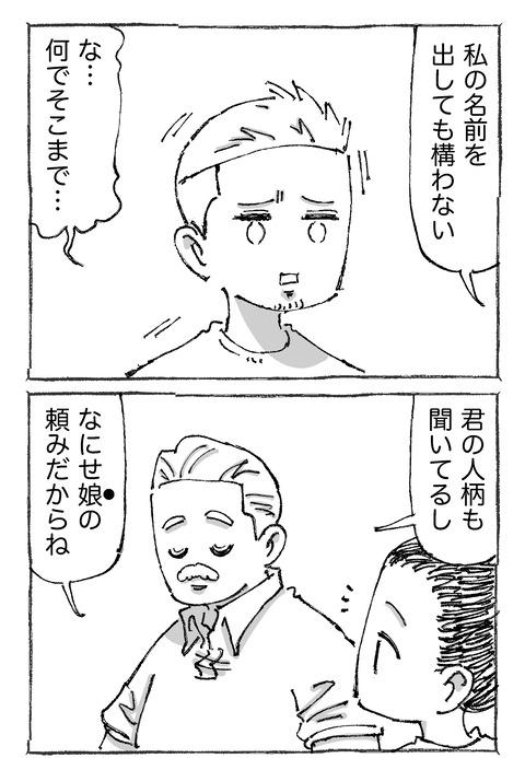 【青年と日本女子】1721