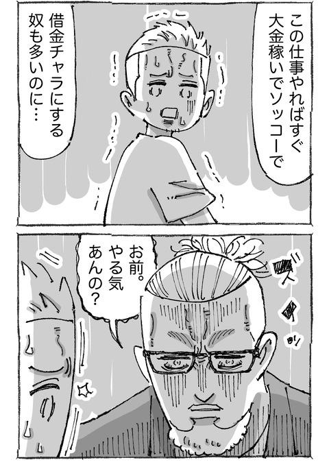 【青年と日本女子】1122