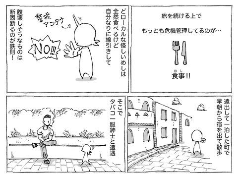 シビれめし【24】①1
