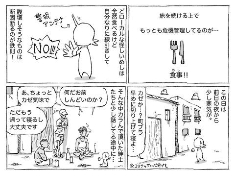 シビれめし【5】①1