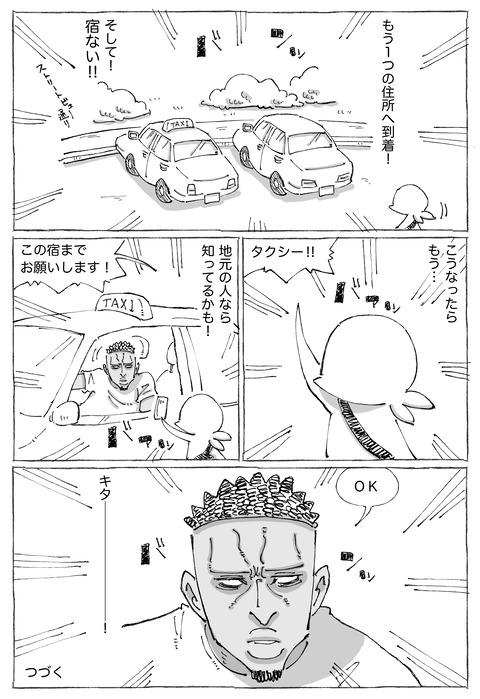 【アフリカ宿迷走】8