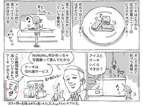 シビれめし【46】②2