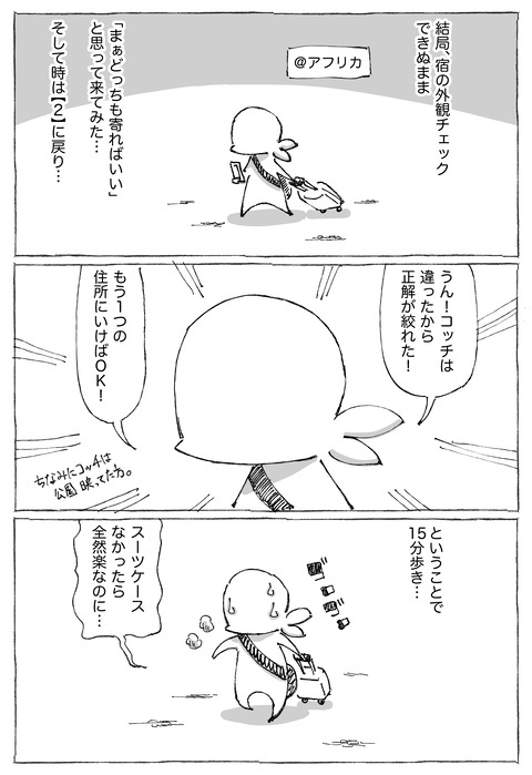【アフリカ宿迷走】7