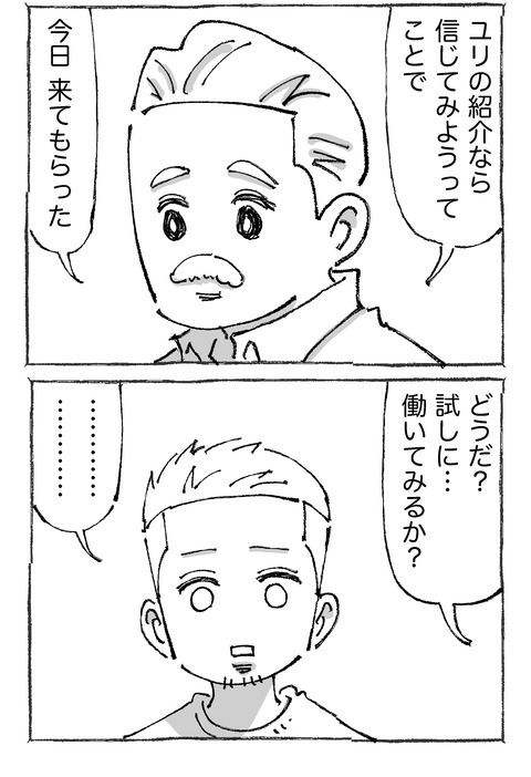 【青年と日本女子】1612
