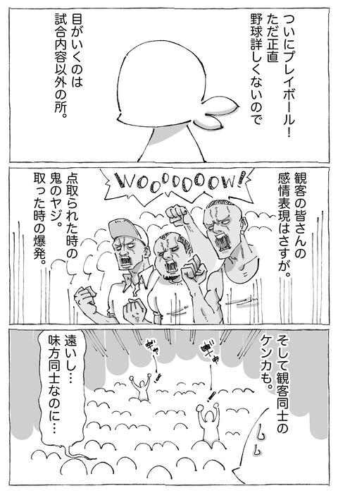 【キューバ野球】15