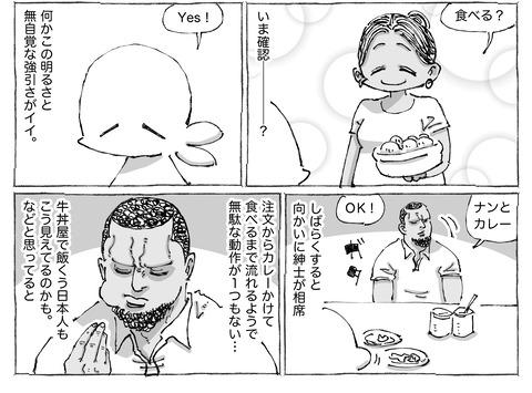 シビれめし【45】①2