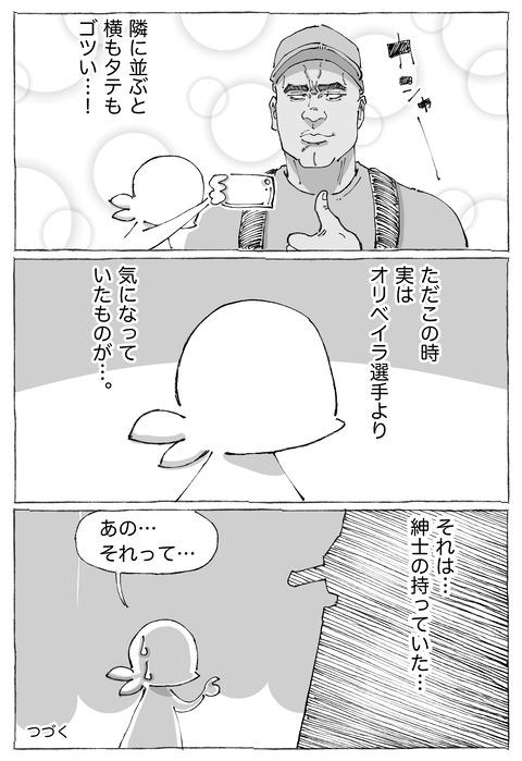 【キューバ野球】44