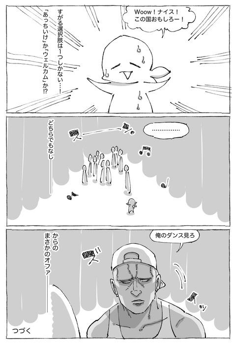 【サンティアゴ宿探し】6