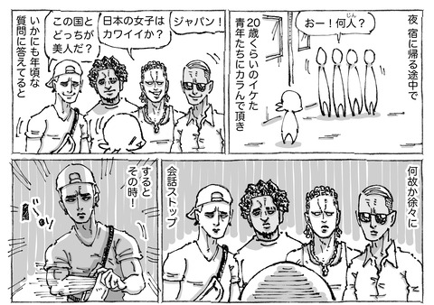 SNS漫画【59】:①