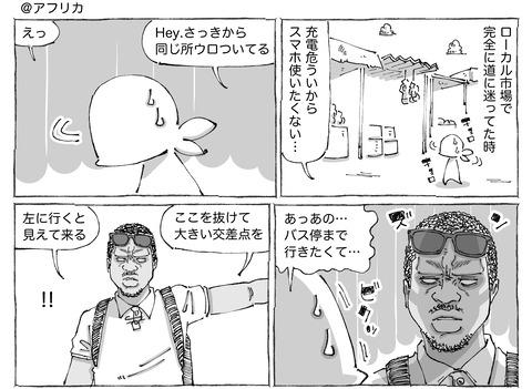 海外旅日記【175】①