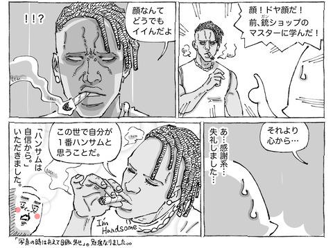 海外旅日記【165】②