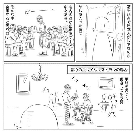 SNS漫画【21】○1①