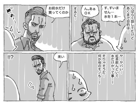 シビれめし【31】②1