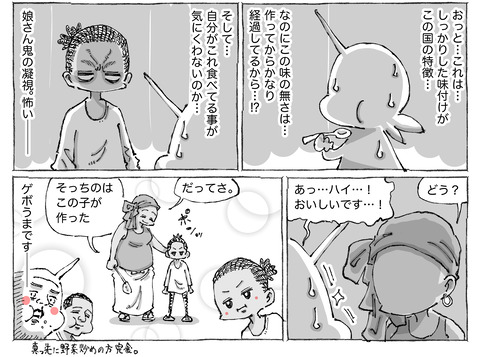 シビれめし【42】②2