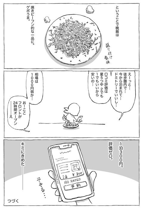 【シーギリヤロック】8