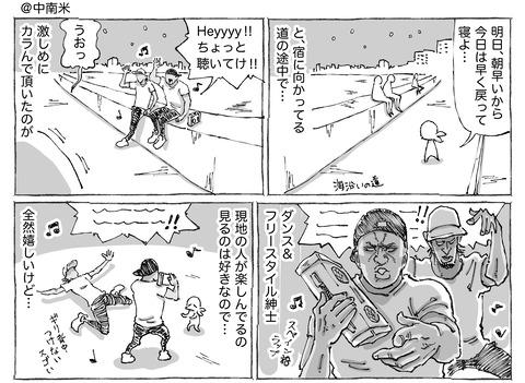 海外旅日記【132】①