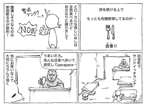 シビれめし【15】①1