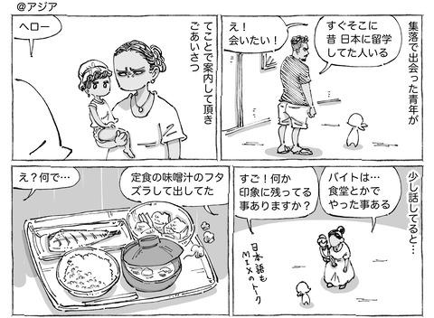 海外旅日記【196】①
