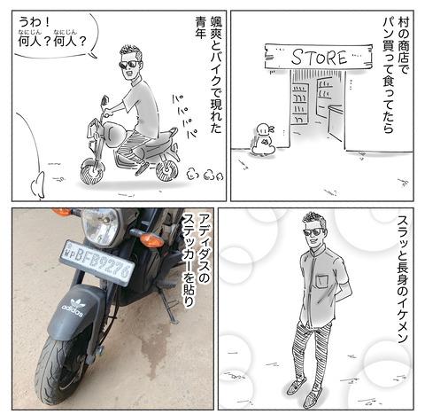 SNS漫画【20】1①