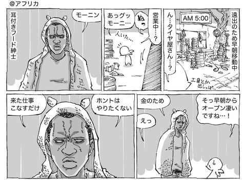 海外旅日記【180】①