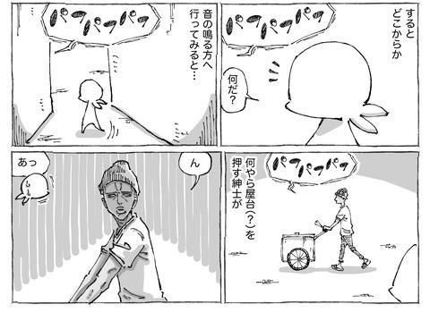 シビれめし【23】①2
