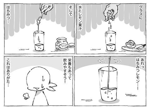 シビれめし【5】②1