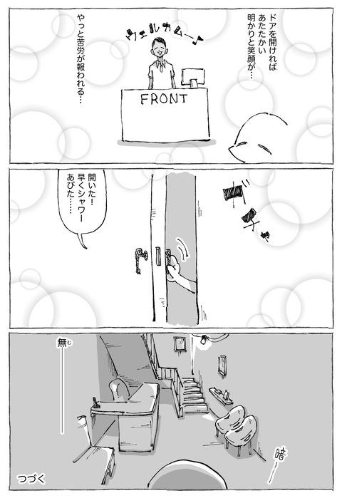 【シーギリヤロック】26