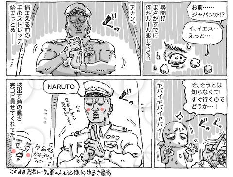 SNS漫画【58】::::②