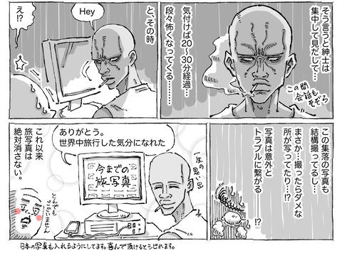 海外旅日記【108】②