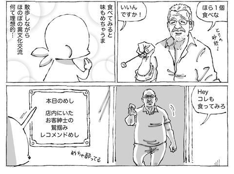 シビれめし【49】①2