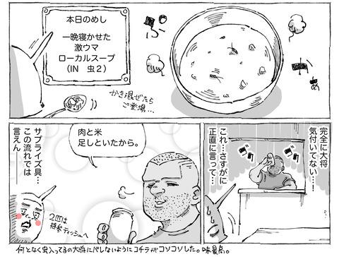 シビれめし【15】②2