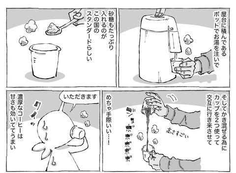 シビれめし【47】②1
