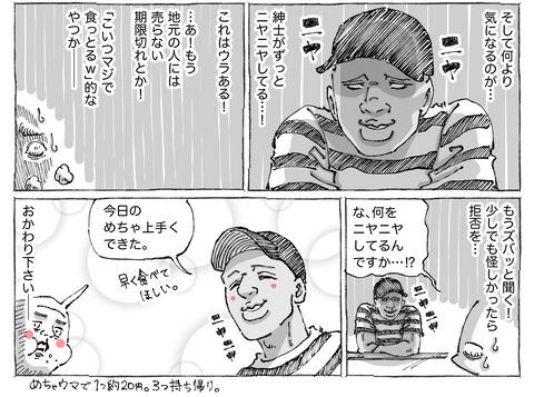 シビれめし【10】②2