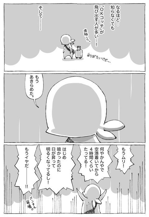 【アフリカ宿迷走】13