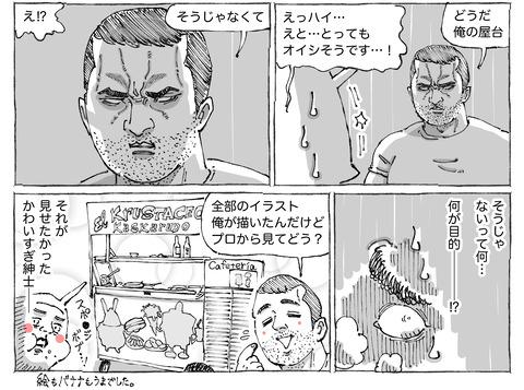 シビれめし【39】②2