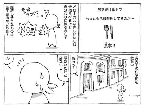 シビれめし【10】①1