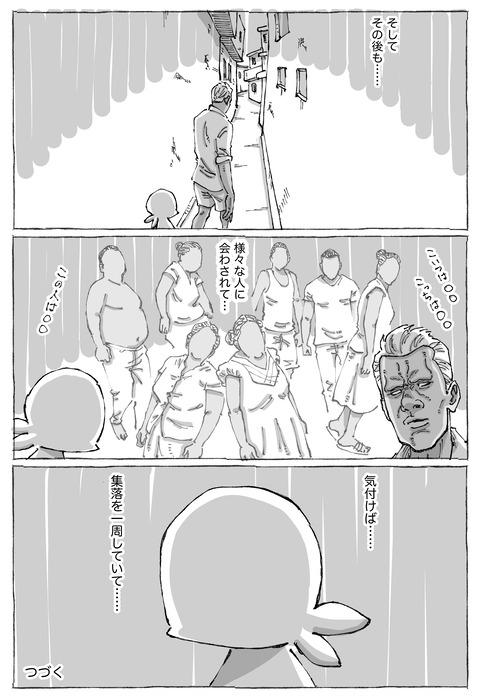 【魚屋集落】14