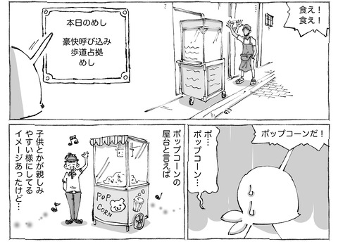 シビれめし【55】①2