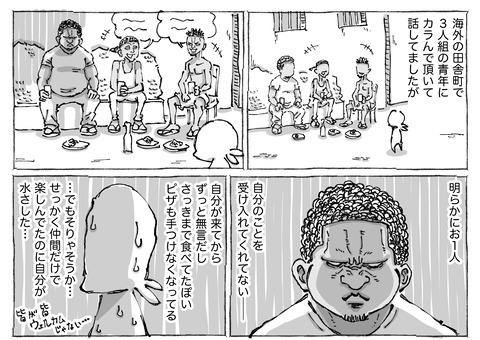 SNS漫画【69】:①