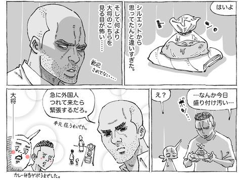 シビれめし【58】②2