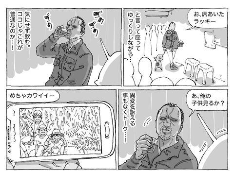 シビれめし【74】②1