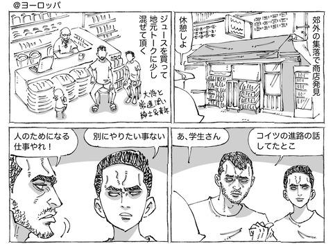 海外旅日記【202】1