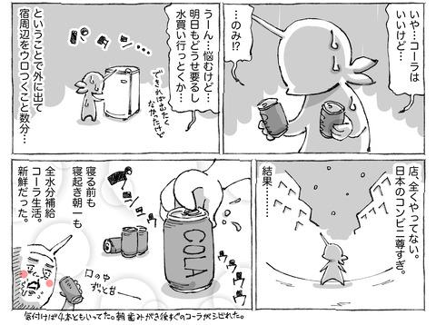 シビれめし【48】②2