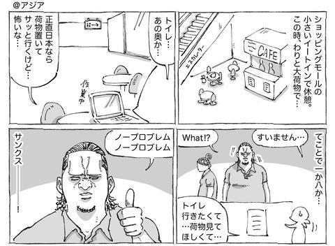 海外旅日記【163】①