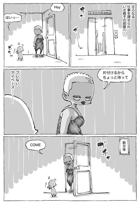 【靴とり】23