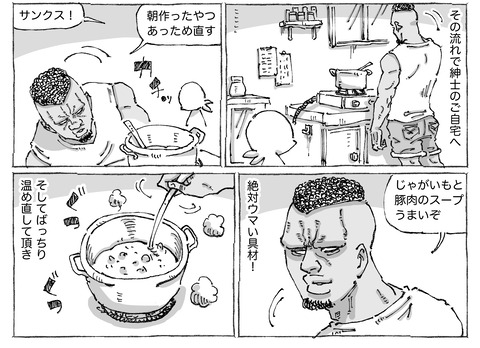 シビれめし【20】①2