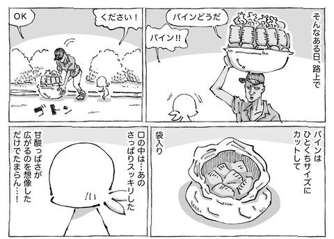 シビれめし【16】②1