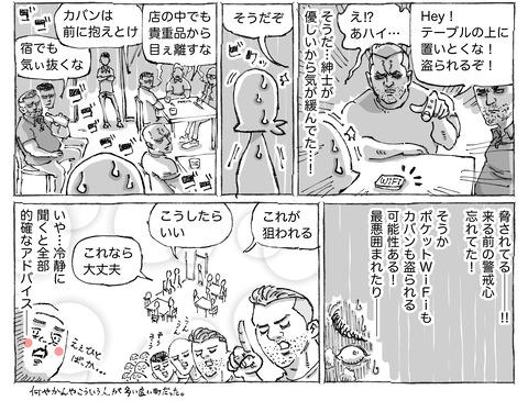 海外旅日記【111】②